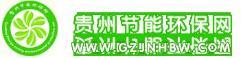 贵州节能环保网