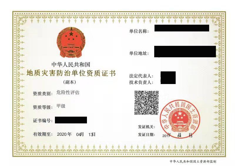 地质灾害危险防治单位资质证书