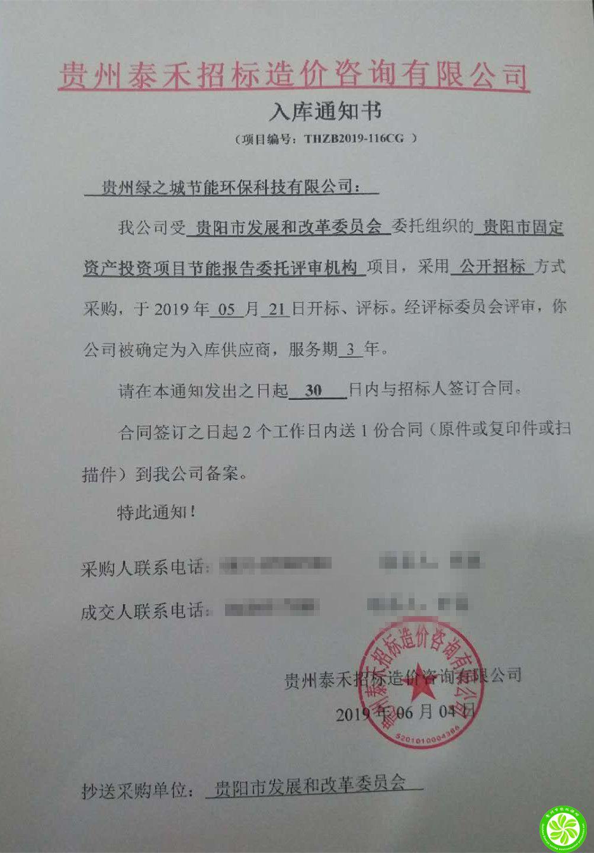 我公司被贵阳市发改委选定为入库供应商