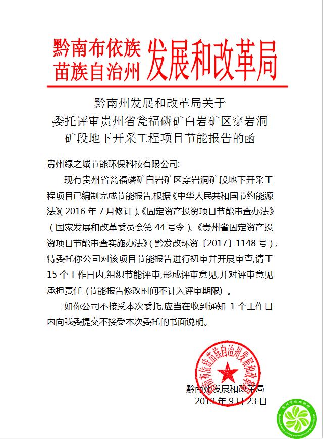 黔南州发展和改革委员会委托评审通知书