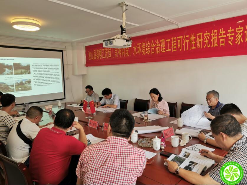 组织召开《独山县都柳江水环境治理工程可行性研究报告》专家评审会