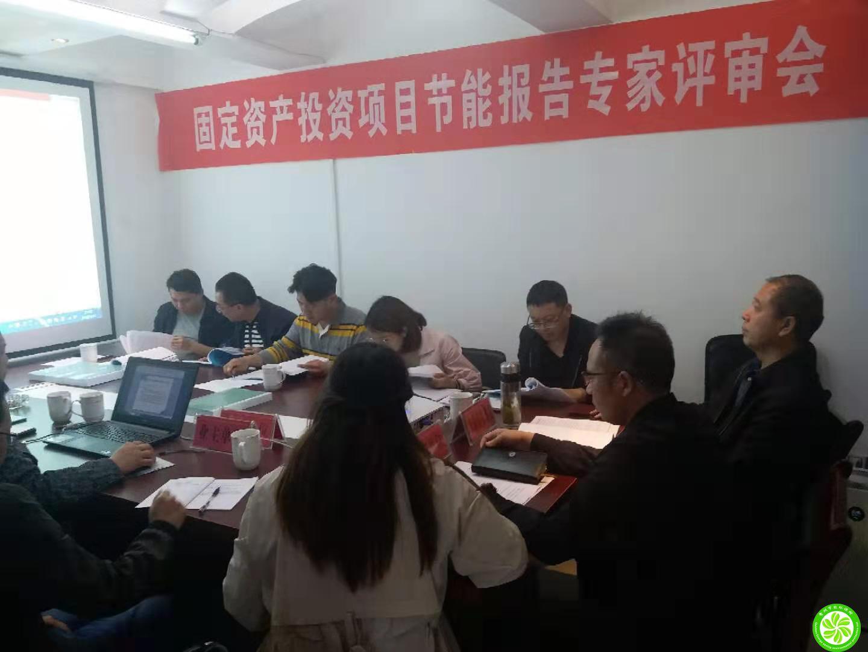 组织召开《镇宁县人民医院建设项目节能报告》专家评审会