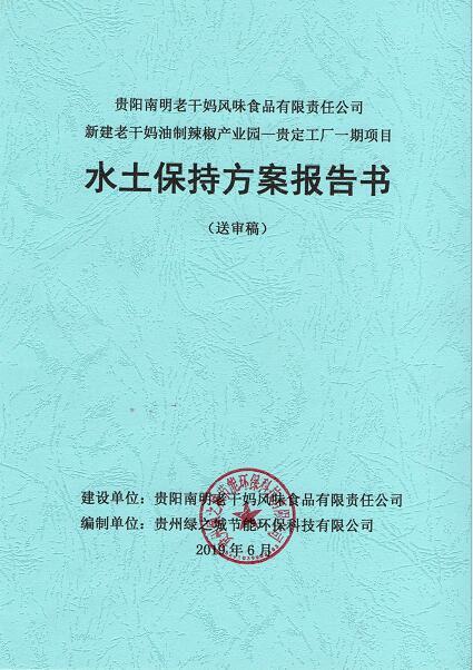 水土保持方案报告书(表)编制