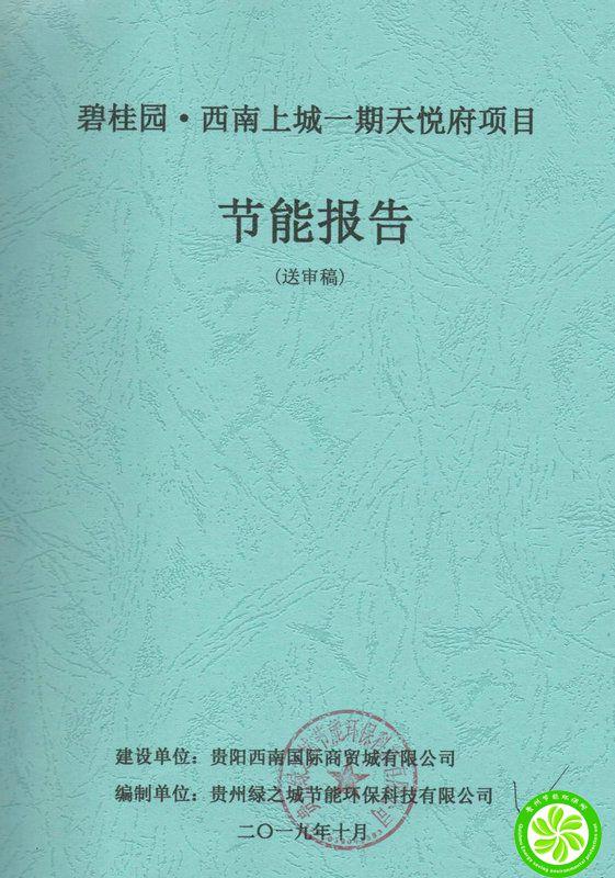 碧桂园·西南上城一期天悦府项目