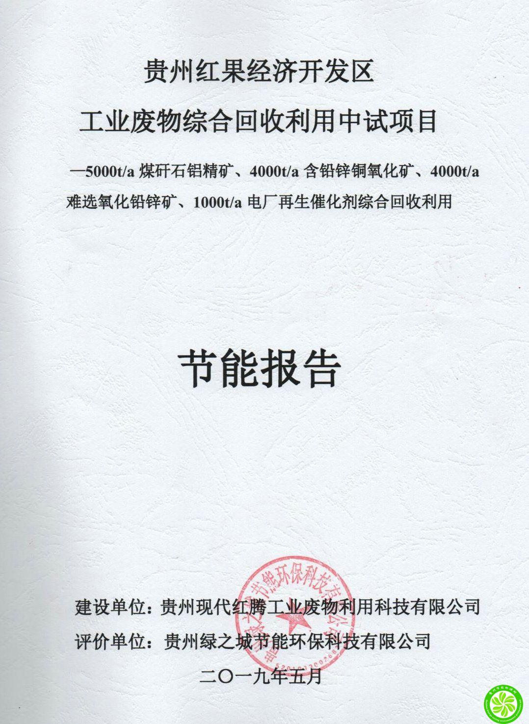 贵州红果经济开发区工业废物综合回收利用中试项目【贵州现代红藤工业废物利用科技有限公司】