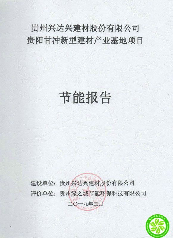 贵阳甘冲新型建材产业基地项目