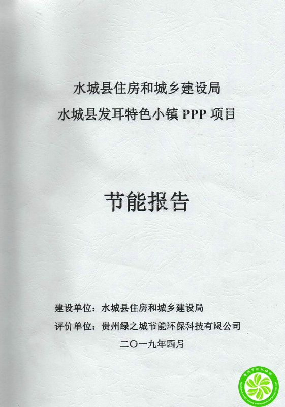 水城县住房和城乡建设局水县发耳特色小镇ppp项目