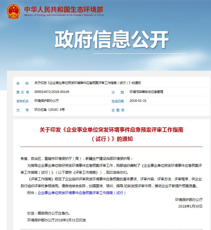 关于印发《企业事业单位突发环境事件应急预案评审工作指南(试行)》的通知