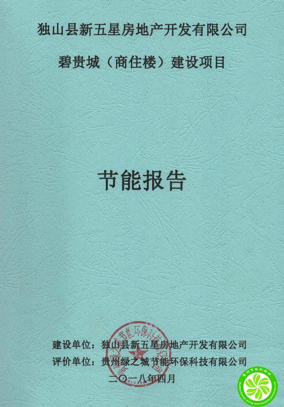 碧桂园(商住楼)项目节能报告【独山县新五星房地产开发有限公司】