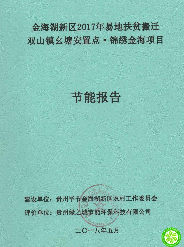 金海湖新区2017年易地扶贫搬迁双山镇幺塘安置点·锦绣金海项目
