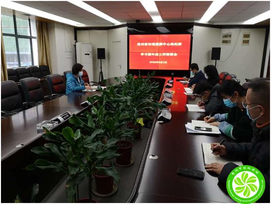 贵州省环境监测中心站纪委召开学习暨年度工作部署会