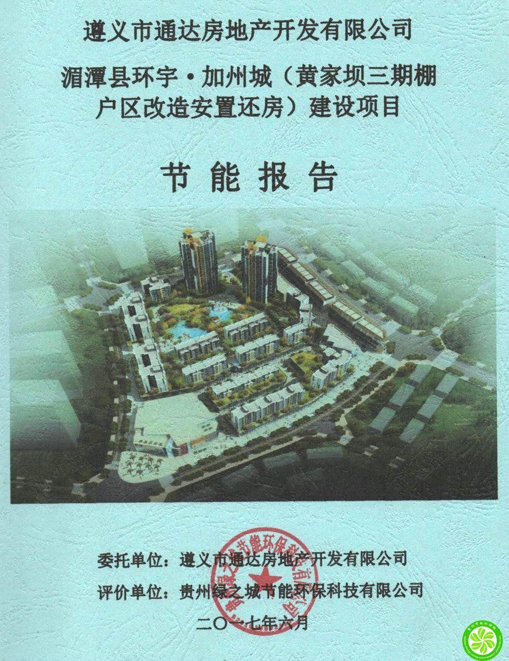 湄潭县环宇·加州城(黄家坝三期棚户区改造安置还房)建设项目