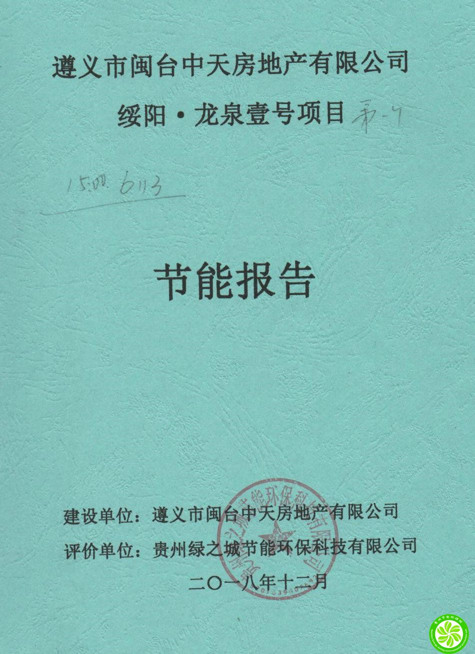 绥阳·龙泉壹号项目【遵义市闽台中天房地产有限公司】