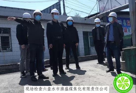 省生态环境厅监察专员王英贤率队对六盘水市开展生态环境问题整改排查
