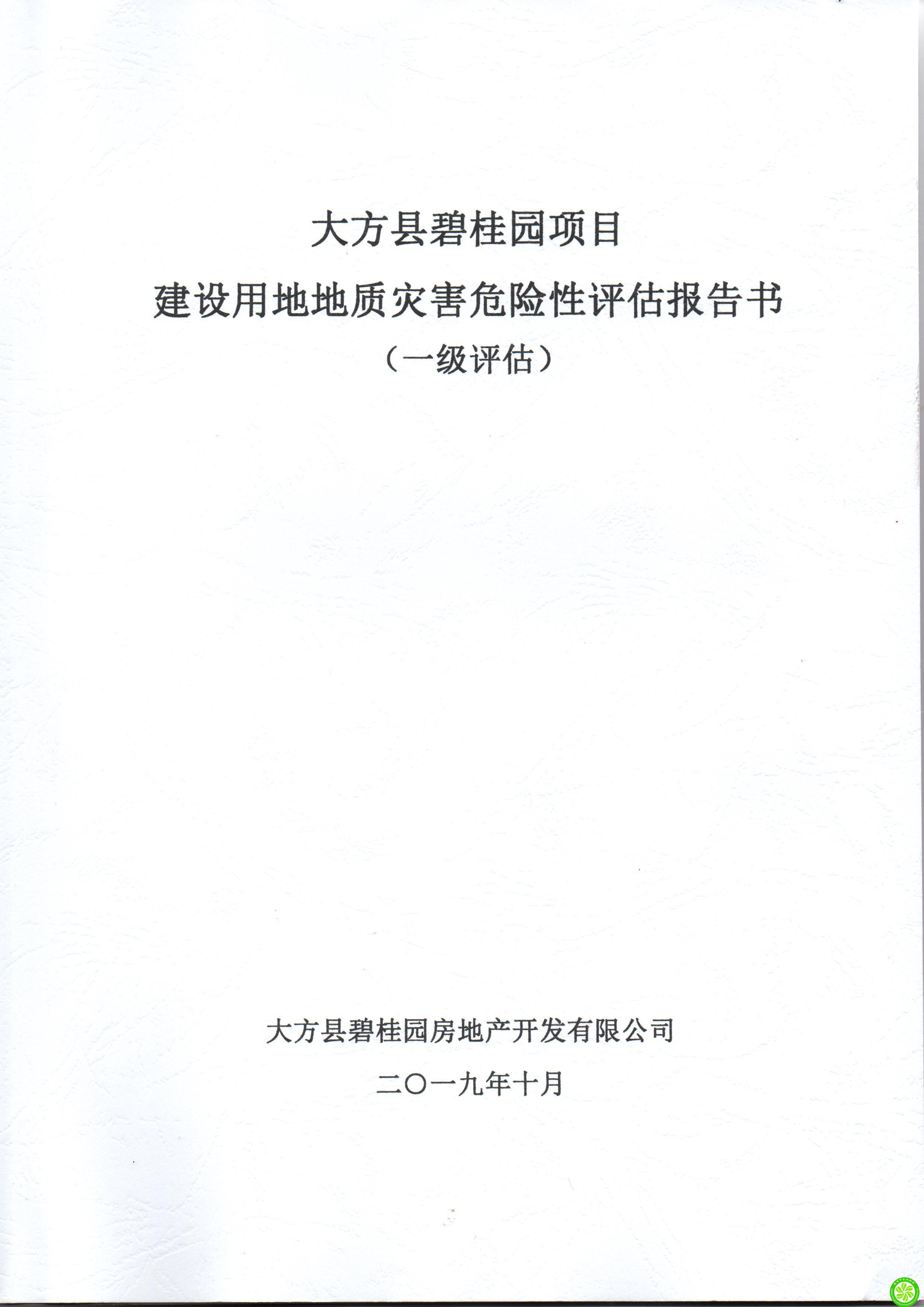 大方县碧桂园房地产开发有限公司大方县碧桂园项目地质灾害危险性评估报告书