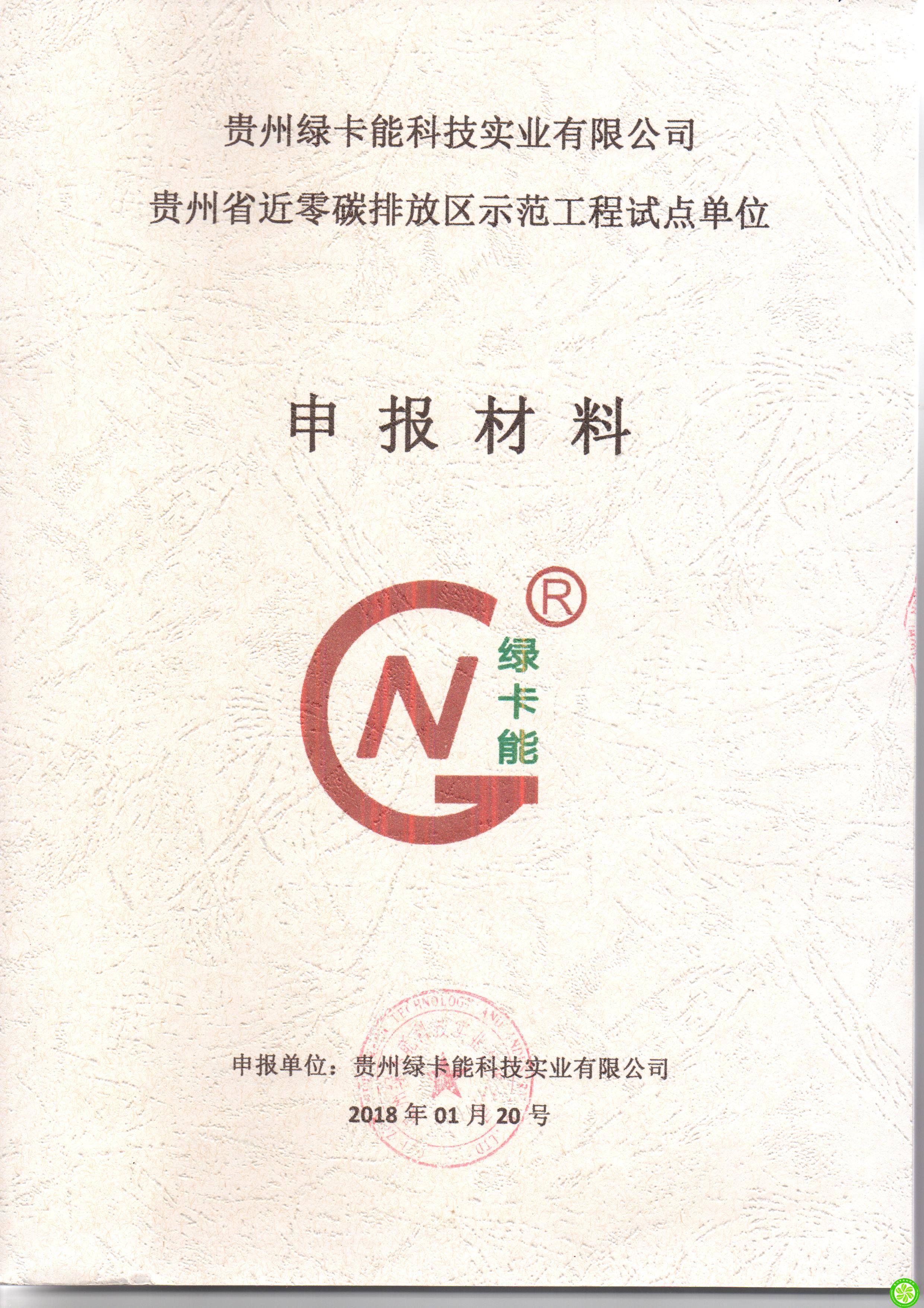 贵州绿卡能科技实业有限公司贵州省近零碳排放区示范工程试点单位申报