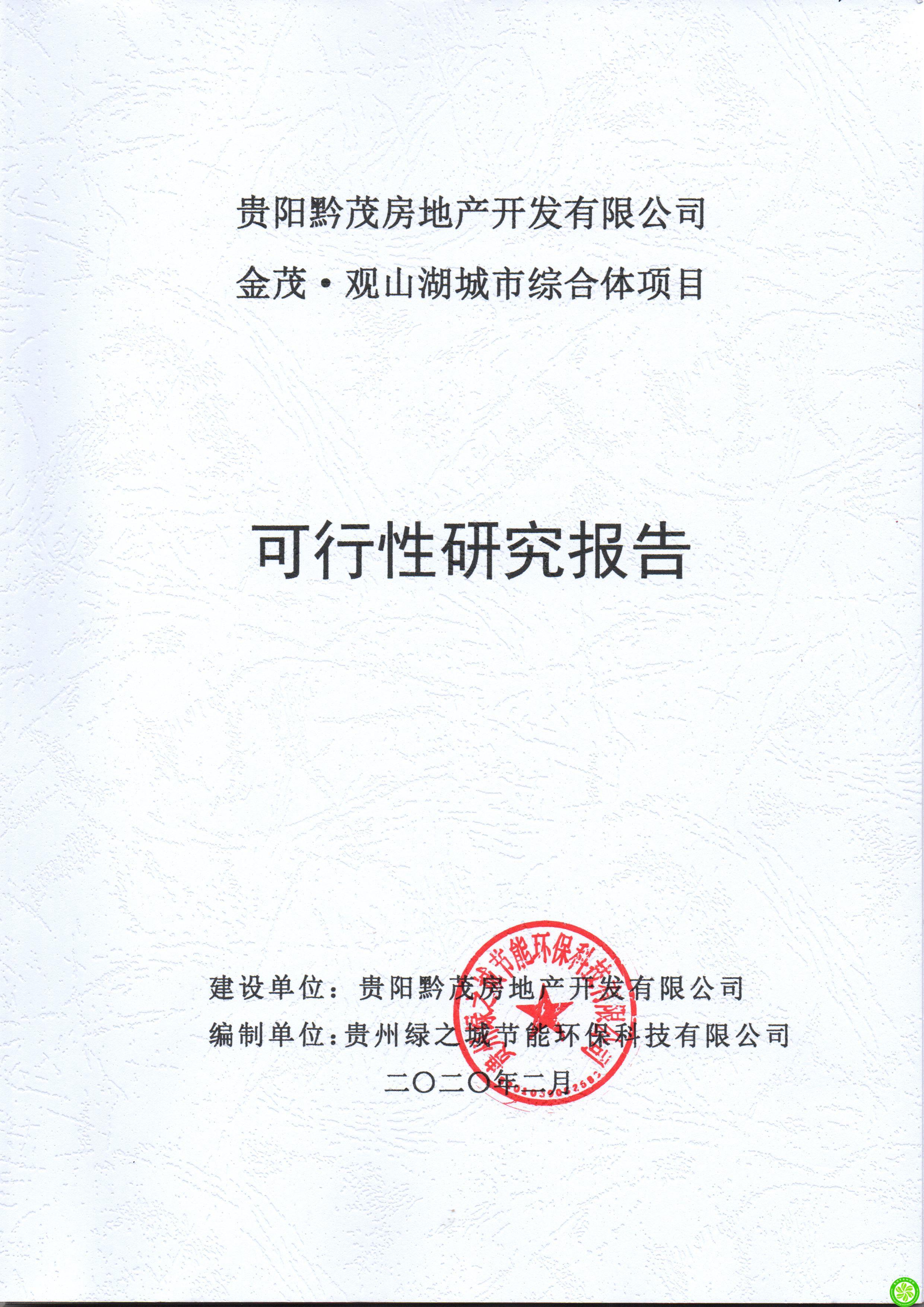 贵阳黔茂房地产开发有限公司金茂·观山湖城市综合体项目可行性研究报告