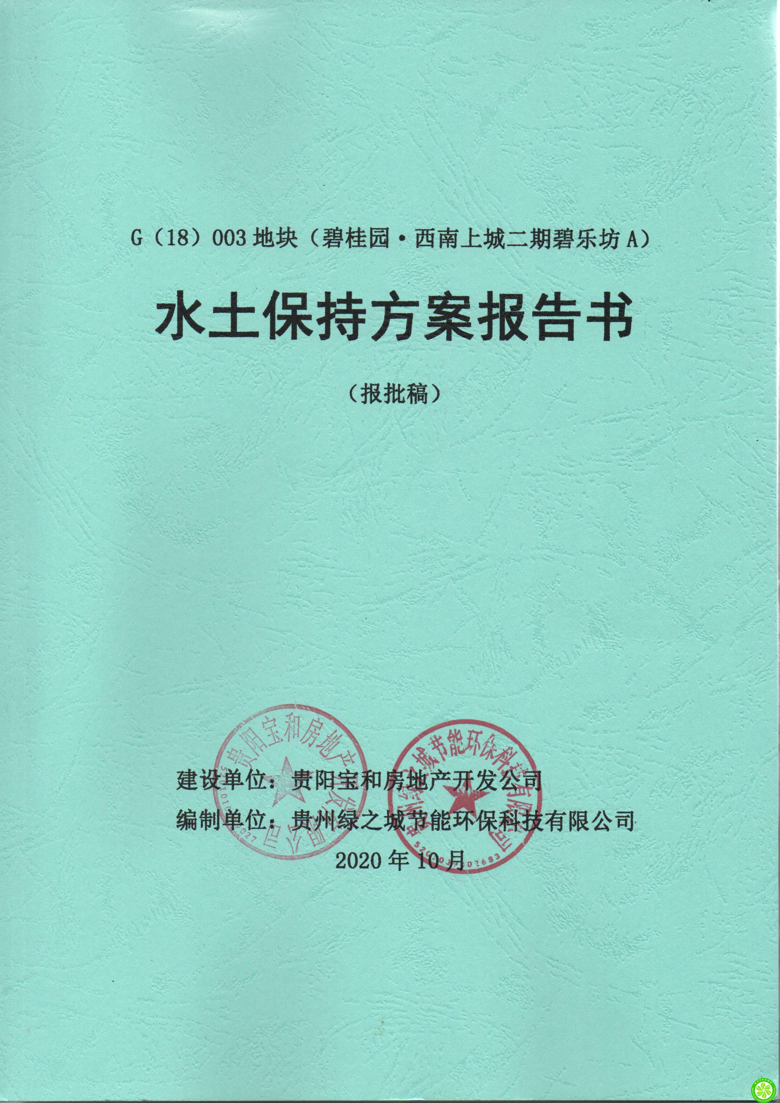 G(18)003地块(碧桂园·西南上城二期碧乐坊A)水土保持方案报告书