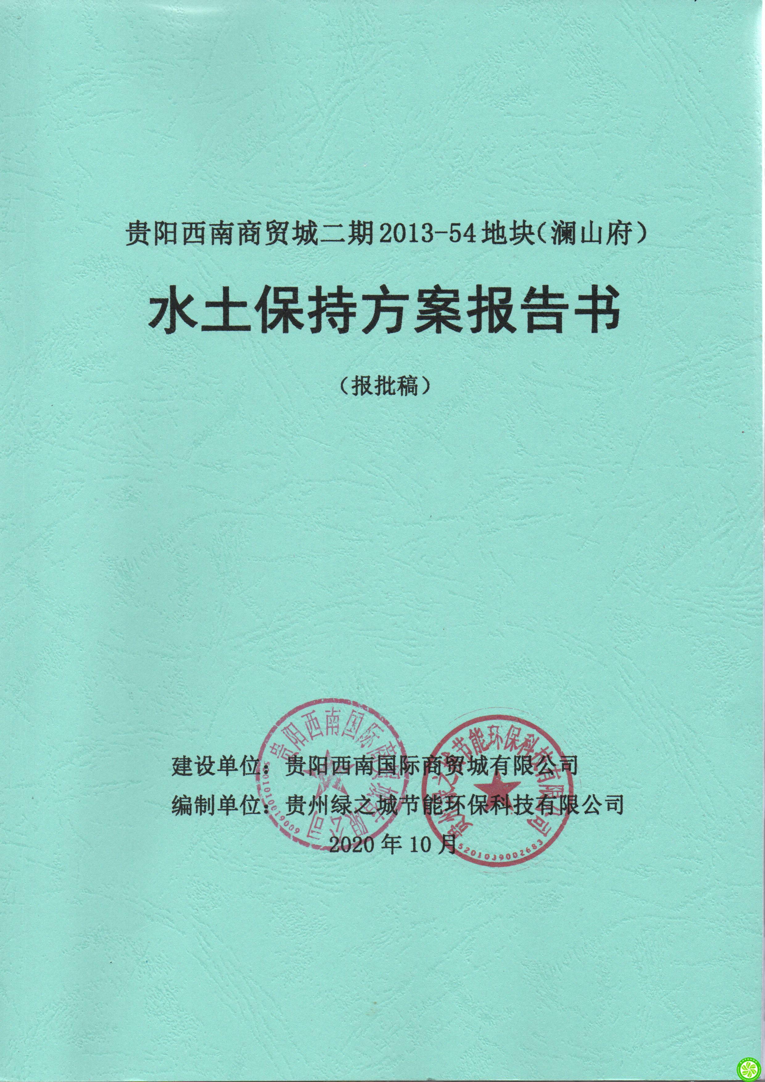 贵阳西南商贸城二期2013-54地块(澜山府) 水土保持方案报告书