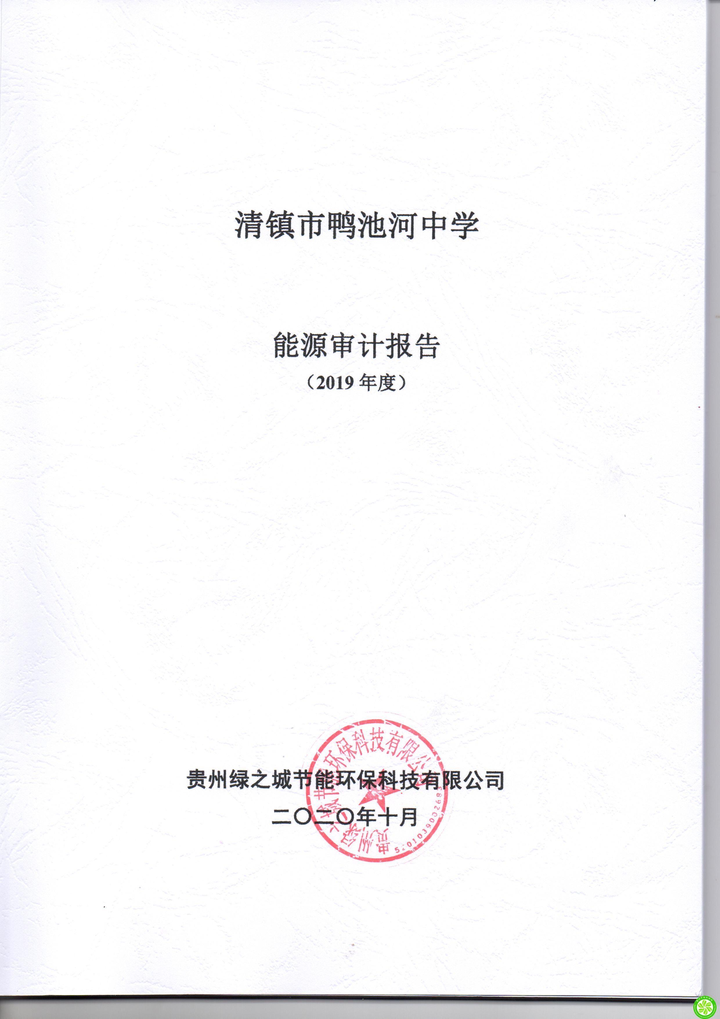 清镇市鸭池河中学2019年度能审计报告