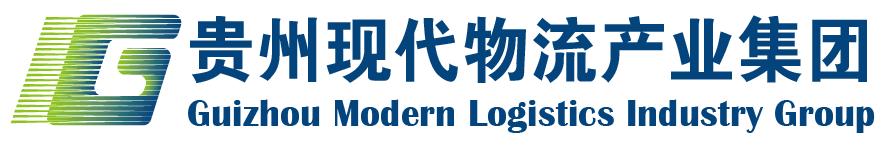 贵州现代物流产业集团