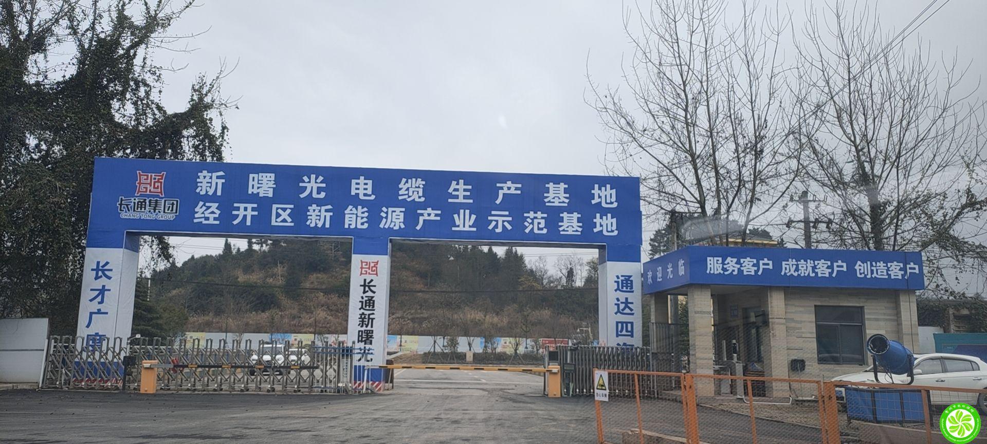 我公司与贵阳市小河区环保局一起对《贵州新曙光电缆有限公司新曙光电缆制造基地项目》进行现场勘查