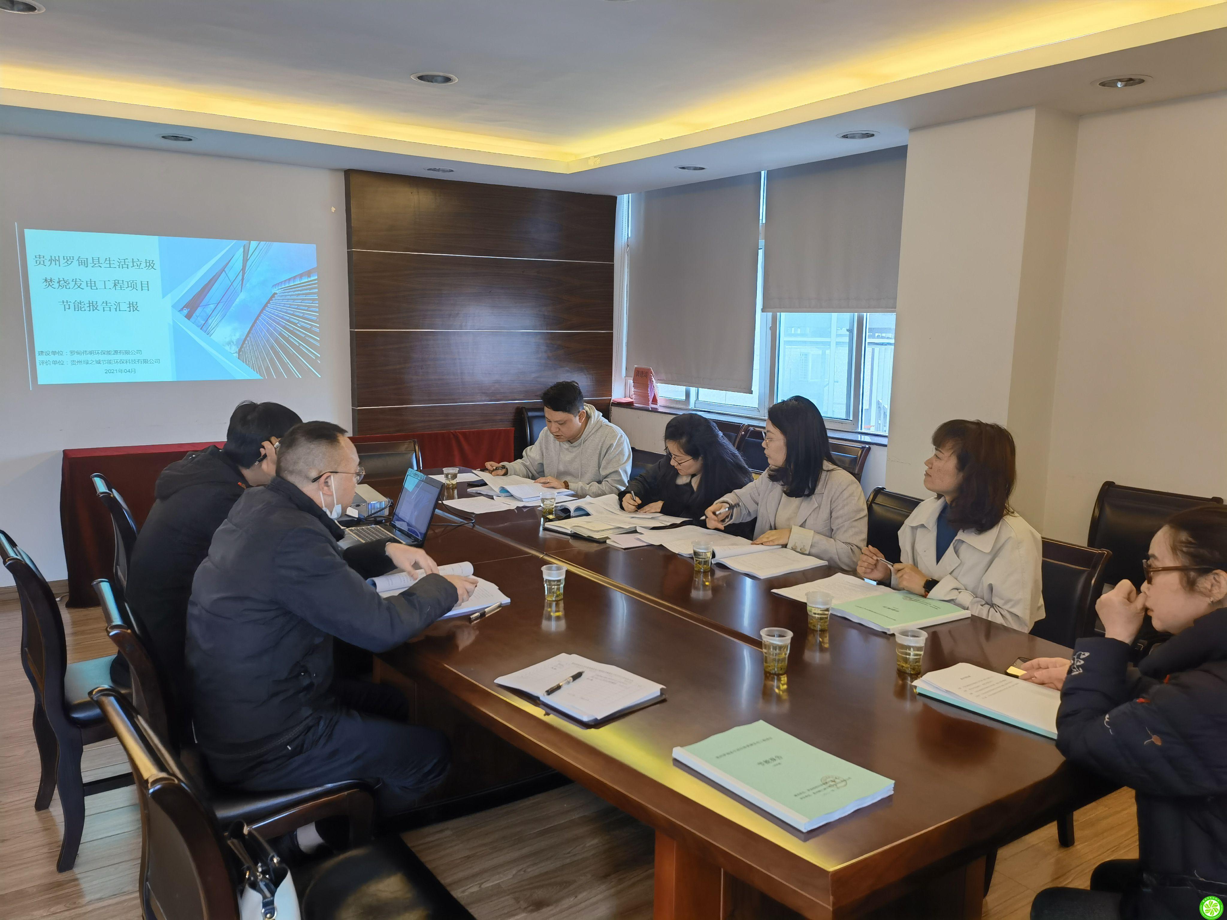 我司编制的《贵州罗甸县生活垃圾焚烧发电工程项目节能报告》通过专家评审