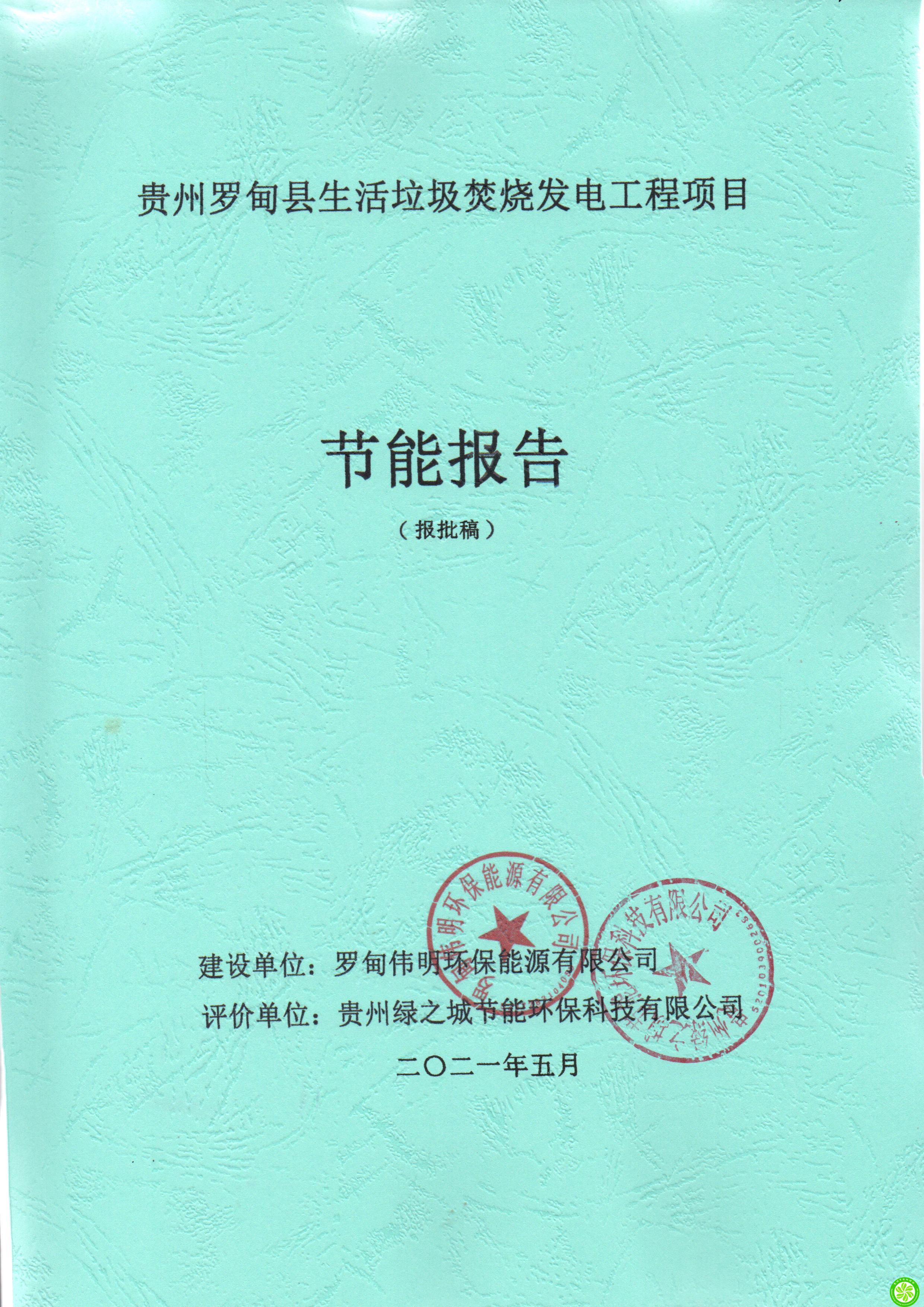贵州罗甸县生活垃圾焚烧发电工程项目节能报告【罗甸伟明环保能源有限公司】