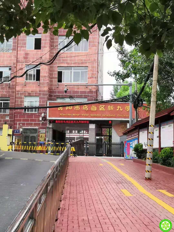 我公司技术人员赴贵阳市乌当区新九学校对能源审计报告工作开展现场调查