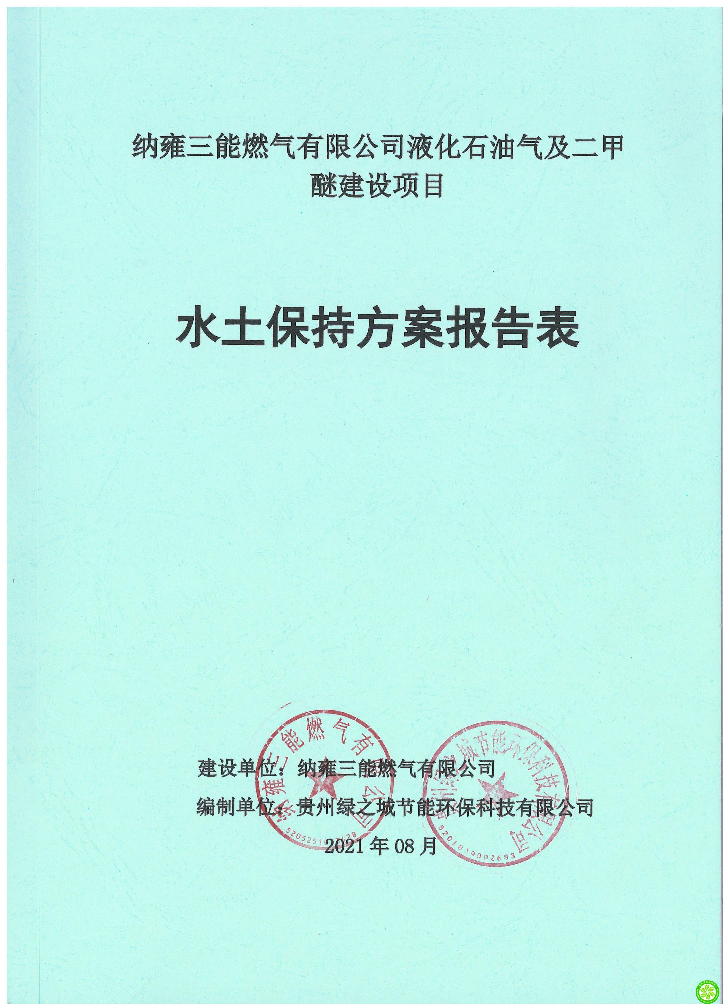 纳雍三能燃气有限公司液化石油气及二甲醚建设项目水土保持方案报告表