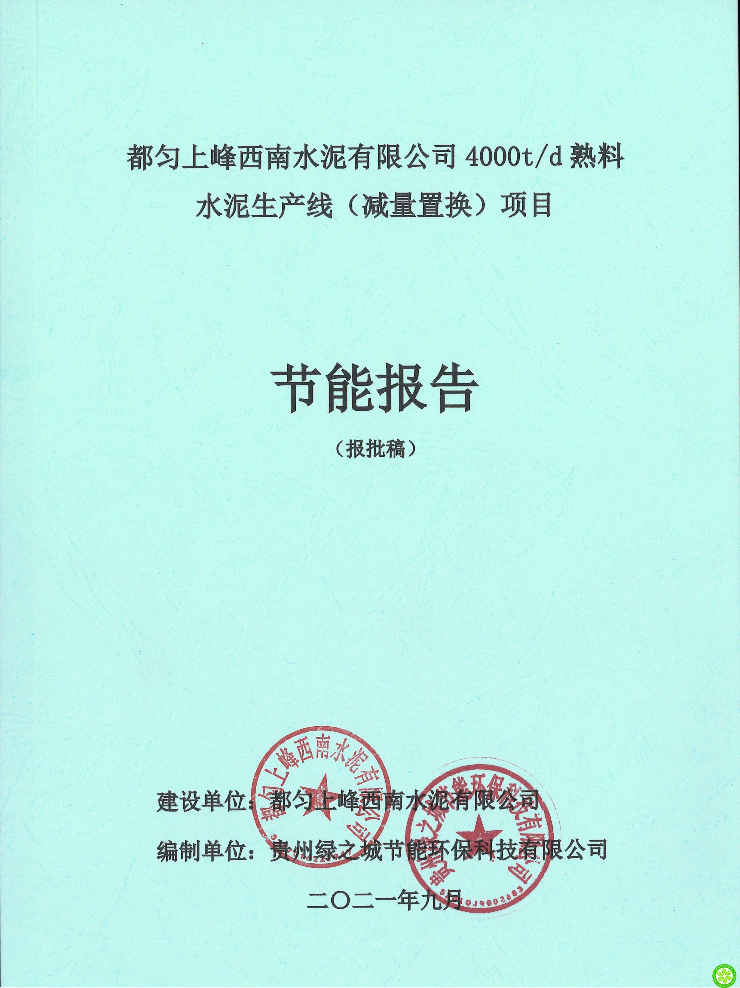 都匀上峰西南水泥有限公司4000t/d熟料 水泥生产线(减量置换)项目节能报告
